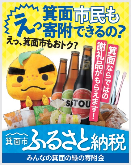 統一キャンペーンのロゴマーク(箕面市ふるさと納税)