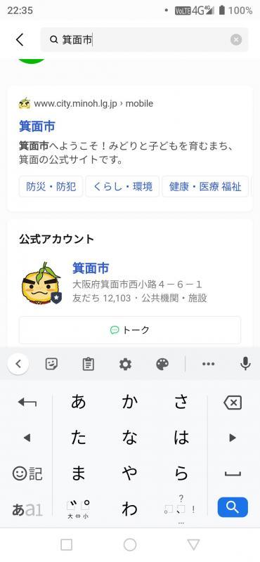 コロナ ワクチン 予約 大阪