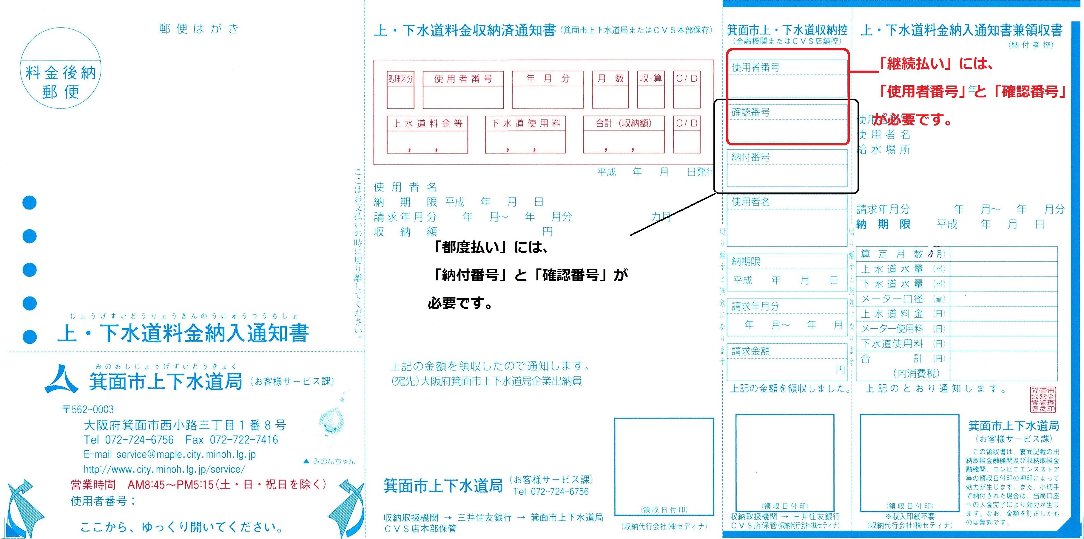 「都度払い」についてOriginal text