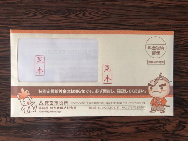 郵送物(封筒)
