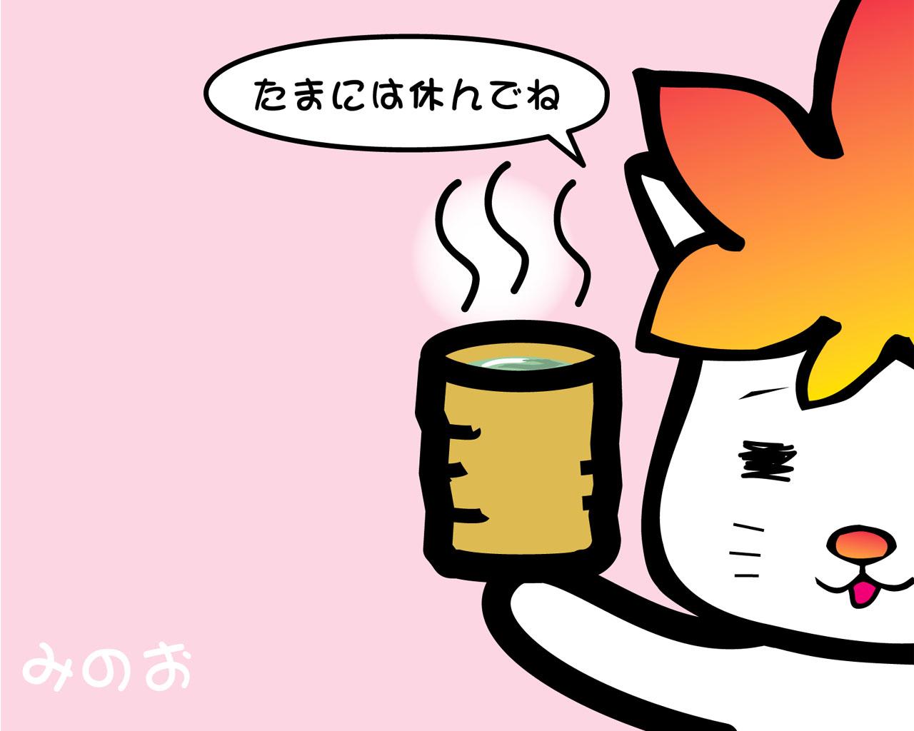 箕面壁紙アルバム 箕面市